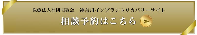 医療法人社団明敬会 神奈川インプラントリカバリーサイトご相談はこちら